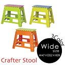 クラフタースツール l ワイド 踏み台 折りたたみ椅子脚立 いす イス 椅子 ステップ台
