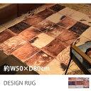 【楽天スーパーSALE実施中】デザイン ラグインテリアラグ ラグ ラグマット デザインラグ 絨毯 ダイニングラグ 長方形 あったか おしゃれ ハラコW50×D80