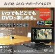 【送料無料】9インチ ポータブルDVDプレーヤー CPRM対応 02P23Apr16