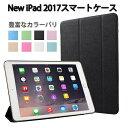 【送料無料】iPad 2017 ケース 新型 iPad 9.7カバー