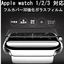 【ネコポス便送料無料】apple watch 1 2 3共通 3D曲面フルカバー強化ガラスフィルム 38mm 42mm アップルウォッチ 保護フィルム 9H硬度 ラウンドエッジ加工 Apple watch 3/2/1 アップル ウォッチ