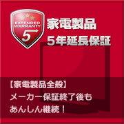 家電製品5年延長保証【商品価格\1〜\40,000】