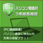 パソコン物損付3年延長保証【商品価格\100,001〜\150,000】