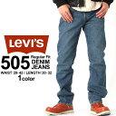 【送料299円】 リーバイス Levi's Levis リーバイス 505 ジーンズ メンズ リーバイス [Levi's Levis リーバイス 505 ジーンズ メンズ ..
