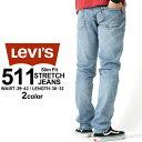 リーバイス 511 ジッパーフライ ストレッチ 大きいサイズ 511-1577 2210 USAモデル ブランド Levi's Levis ジーンズ デニム ジーパン..