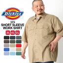 【送料299円】 (BIGサイズ) Dickies ディッキーズ ワークシャツ 半袖 メンズ 大きいサイズ [Dickies ディッキーズ ワークシャツ メンズ 半袖ワークシャツ 半袖シャツ ディッキーズ 作業服 シャツ メンズ シャツ] (USAモデル)