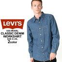 Levi's Levis リーバイス デニムシャツ メンズ 長袖 大きいサイズ メンズ (USAモデル)【COP】