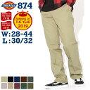 Dickies ディッキーズ 874 ワークパンツ メンズ dickies 874 チノパン メンズ オリーブ 大きいサイズ メンズ パンツ 夏 ボトムス 夏 股下 選べる レングス30/32インチ ウエスト28〜44インチ (USAモデル)