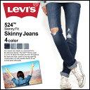 Levi's 524 Levis 524 リーバイス 524 リーバイス レディース スキニー スキニーデニム スキニー ジーンズ ダメージ スキニー 大きいサイズ レディース