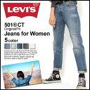 Levi's 501ct Levis 501ct リーバイス501ct リーバイス レディース カスタムテーパード ロールアップ デニム ジーンズ リーバイス レディース 大きいサイズ レディース