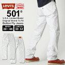 割引クーポン配布中   リーバイス 501 ホワイト リジッド ボタンフライ ストレート 未洗い 大きいサイズ USAモデル ブランド Levi's L..
