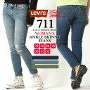 リーバイス レディース 711 スキニー 大きいサイズ USAモデル ブランド Levi's Levis ジーンズ デニム ジーパン アンクルスキニー アメカジ カジュアル 【W】
