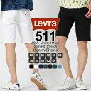 【送料299円】 リーバイス Levi's Levis リーバイス 511 ハーフパンツ メンズ 大きいサイズ Levi's 511 SLIM FIT SHORTS [levi's511 le..