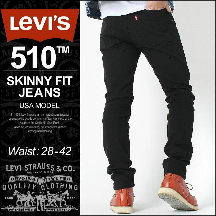 リーバイス Levi's Levis 510 SKINNY FIT JEANS スキニー ブラック │ リーバイス 510スキニー Levi's 510 levis 510 リーバイス スキニー ジーンズ スキニー メンズ ブラック 大きいサイズ スキニーデニム メンズ