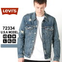 リーバイス Gジャン 72334 ダメージ加工 大きいサイズ USAモデル ブランド Levi's Levis デニム ジャケット アメカジ カジュアル