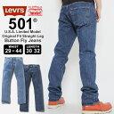 【送料無料】 リーバイス 501 Levi's 501 Levis 501 リーバイス 501 ジーンズ リーバイス 大きいサイズ メンズ [Levi's501 Levis501 リーバイス501 ジーンズ リーバイス ジーンズ メンズ ストレート ジーンズ 大きいサイズ] (USAモデル)