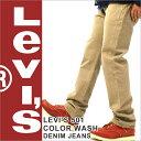 【送料無料】 LEVI'S LEVIS リーバイス 501 ORIGINAL!カラーウォッシュデニム <USAライン>[リーバイス 501 levis 501 カラージーンズ ジーンズ リーバイス 大きいサイズ 36インチ 38インチ 40インチ 42インチ]【楽ギフ_包装】【RCP】