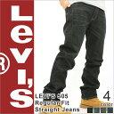 【送料無料】 LEVI'S LEVIS リーバイス 505 ジーンズ メンズ!(levis 505)[LEVI'S 505 LEVIS 505 リーバイス 505 ジーンズ リーバイス デニムパンツ ジーンズ メンズ アメカジ ブランド]【RCP】【通販】【セール】