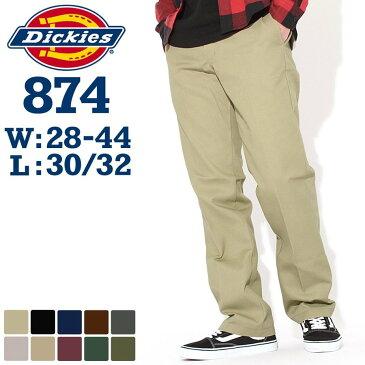 【送料299円】 ディッキーズ Dickies 874 ワークパンツ チノパン 大きいサイズ メンズ [Dickies ディッキーズ 874 ワークパンツ 874 ディッキーズ チノパン メンズ 大きいサイズ 874 ディッキーズ 36インチ 38インチ 40インチ 42インチ 44インチ] (USAモデル)