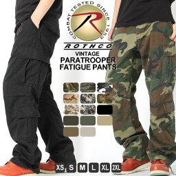 ロスコ カーゴパンツ メンズ ヴィンテージ加工 ファティーグパンツ パラトゥルーパー 大きいサイズ USAモデル 米軍|ブランド ROTHCO|ミリタリー 迷彩