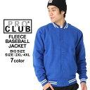【BIGサイズ】 PRO CLUB プロクラブ スタジャン メンズ ブランド スタジアムジャンパー ストリート スウェット ジャケット メンズ 秋冬 大きいサイズ メンズ XXL 2L 3L 4L (USAモデル)