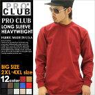 【BIGサイズ】 PRO CLUB プロクラブ tシャツ メンズ 長袖 大きいサイズ ヘビーウェイト (pc-…