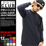 PRO CLUB プロクラブ ロンt メンズ アメカジ Tシャツ! <Heavy Weight> (pc-ls1) [ロンT メンズ アメカジ Tシャツ ブランド 長袖tシャツ 無