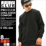 PRO CLUB プロクラブ 無地 長袖tシャツ <COMFORT> (119) [プロクラブ ロンt tシャツ メンズ 長袖 ロンt 無地 メンズ 長袖 Tシャツ メンズ XXX