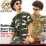 ロスコ ROTHCO ロスコ Tシャツ メンズ! (ro-cam-02) [ロスコ Tシャツ ロスコ 迷彩 ロスコ ROTHCO 迷彩 tシャツ 迷彩柄 tシャツ メンズ 半袖] 【RCP】