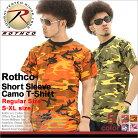 【5色】 ROTHCO ロスコ Tシャツ 半袖 メンズ 大きいサイズ ≪本国USAモデル≫ (camo-tee-2) ロ…