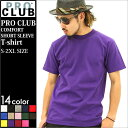 PRO CLUB プロクラブ tシャツ メンズ 半袖 ストリート![Comfort] [made in USA][tシャツ 白 無地 tシャツ 半袖 ヒップホップ pro club tシャツ tシャツ メンズ 半袖 無地 大きいサイズ XL XXL 2l 3l 4l]【RCP】【通販】【セール】