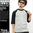 PRO CLUB プロクラブ Tシャツ メンズ 大きいサイズ 7分袖 tシャツ メンズ [7分袖 メンズ 7分袖 tシャツ ラグラン 7分袖 メンズ ラグランtシャツ プロクラブ tシャツ プロクラブ コンフォート proclub pro club tシャツ 大きいサイズ メンズ XL XXL LL 2L 3L] (USAモデル)