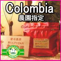 コーヒー 焼き立て コロンビア・スプレモ