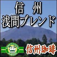 【浅間ブレンド】500g(約60杯分)信州の自家焙煎コーヒー工房こだわりの珈琲豆