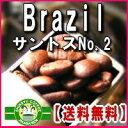 焼き立て深煎りコーヒー豆 ブラジル【サントスNo.2】1Kg(保存も便利なジッパー付500g×2袋)店長の私が珈琲豆を焙煎して焼きたてを当日発送!コーヒーブラジルコーヒー【送料無料】
