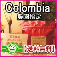 焼き立て コーヒー コロンビア・スプレモ ジッパー