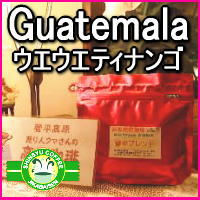 グァテマラ・ウェウェティナンゴ コーヒー こだわり