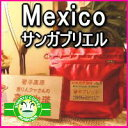 焼きたて深煎りコーヒー豆を当日発送!メキシコ【サンガブリエル】200gパック約24杯分