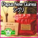 ショッピングP20Dec11 パプアニューギニア【シグリ】200gパック約24杯分 焼き立てコーヒー豆直送! [珈琲豆 コーヒー]10P20Dec11