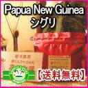 パプアニューギニア【シグリ】1Kg約120杯分【送料無料】高級コーヒー豆通販!