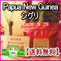 パプアニューギニア コーヒー