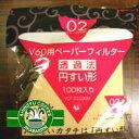 ★お徳用★ハリオV60コーヒーペーパーフィルター02(1〜4人用) みさらし(薄茶)(円錐形100枚入り)信州の自家焙煎コーヒー工房10P05Nov16