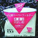 ★ お徳用 ★ ハリオV60ペーパーフィルター03(100枚入り 1�6人用-薄茶) みさらし 円錐形 10P06jul13