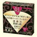 ハリオV60コーヒーペーパーフィルター01(1〜2人用-薄茶) みさらし(円錐形40枚入り)信州の自家焙煎コーヒー工房 10P06jul13