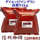 コーヒー豆 美味しくダイエット!【福袋】マンデリン浅煎りお得...