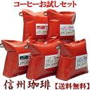 コーヒー コーヒー豆 または粉(お選びいただけます) 真田幸...