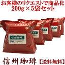 珈琲 コーヒー豆 自家焙煎焼き立てコーヒー 便利な200g×5セット合計1Kg いろいろ選べ