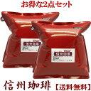 お得なブレンドコーヒー豆2点セット500g×2袋 選べるコーヒー福袋【送料無料】 【コー