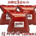 コーヒー豆 お得なブレンドコーヒー3点セット合計1.5Kg 選べるコーヒー豆福袋 ブレン