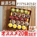 フレッシュタルトのお店STYLE 生チョコセット 20個入り 母の日 プレゼント 岡山